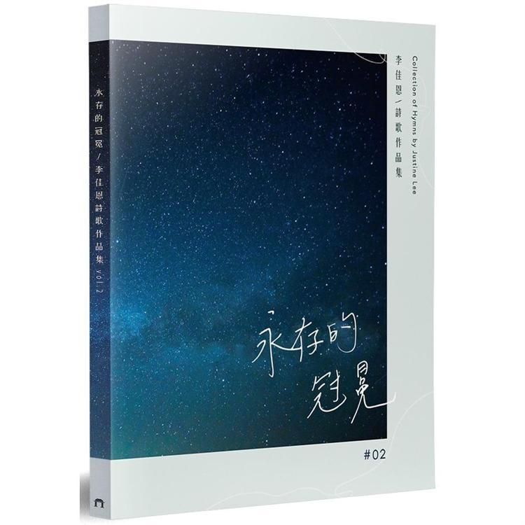 永存的冠冕:李佳恩詩歌作品集(2)
