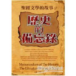 聖經文學的故事(2):歷史的備忘錄