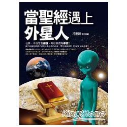當聖經遇到外星人