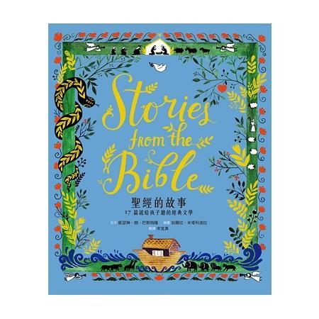 聖經的故事:17篇說給孩子聽的經典文學