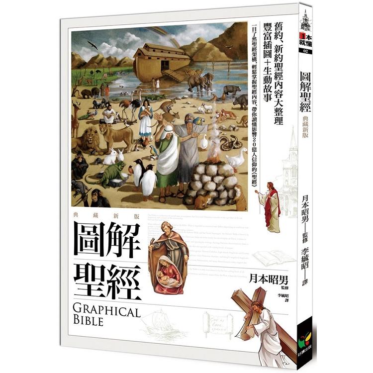 圖解聖經【典藏新版】