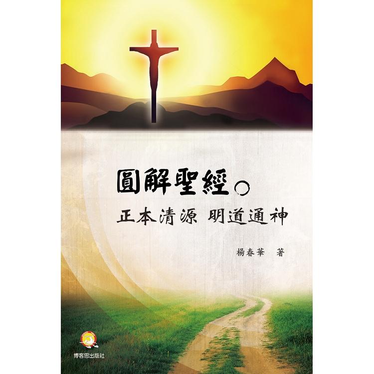 圓解聖經:正本清源  明道通神