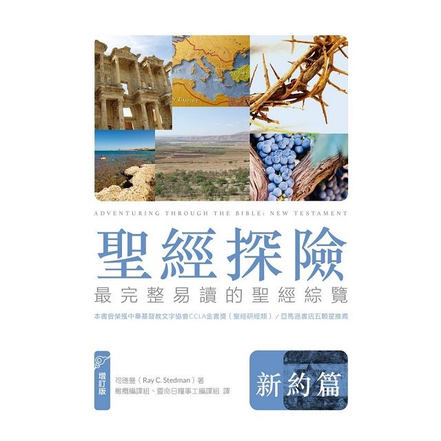 聖經探險-新約篇(增訂版)(精裝):最完整易讀的聖經綜覽