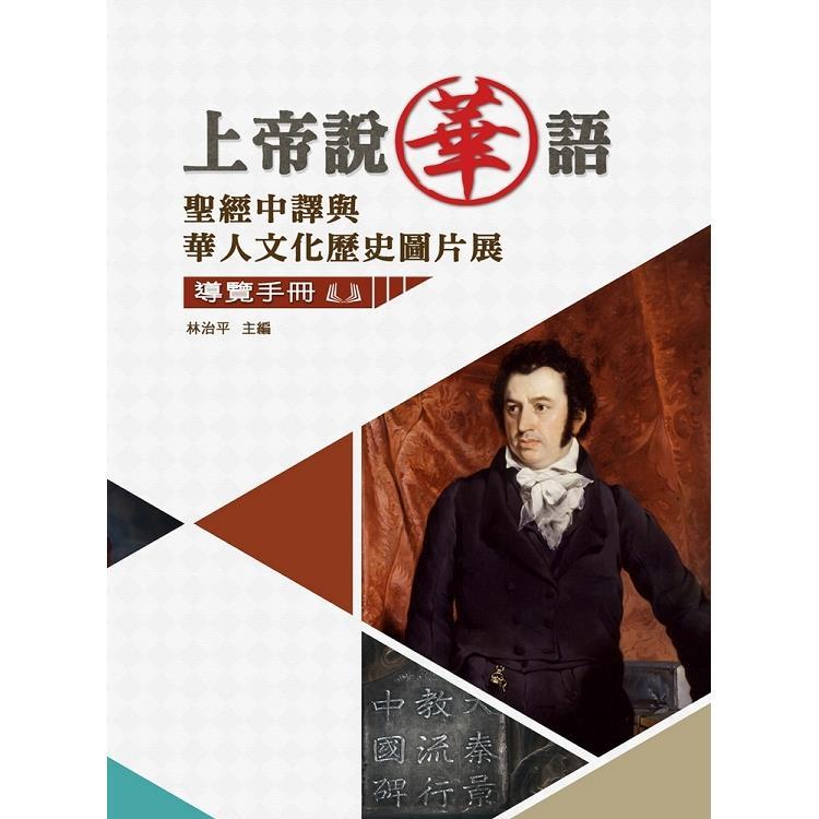上帝說華語:聖經中譯與華人文化歷史圖片展導覽手冊
