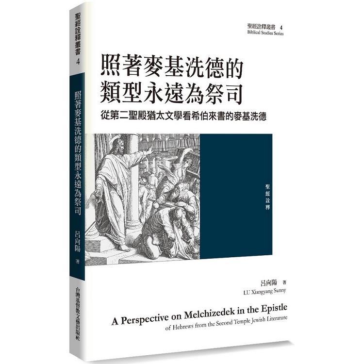照著麥基洗德的類型永遠為祭司:從第二聖殿猶太文學看希伯來書的麥基洗德