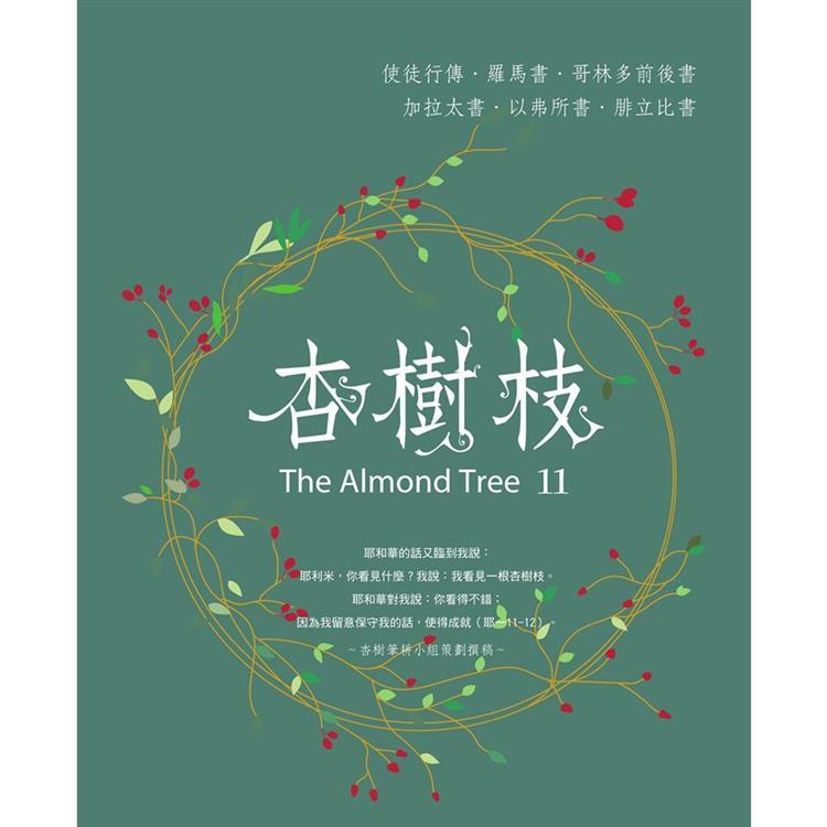 杏樹枝(11):使徒行傳-腓立比書
