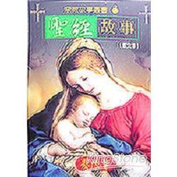 聖經故事(圖文本)