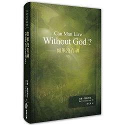 如果沒有神