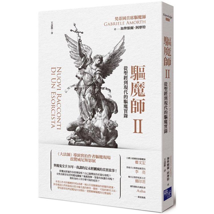 驅魔師2:從聖經到現代的驅魔實錄