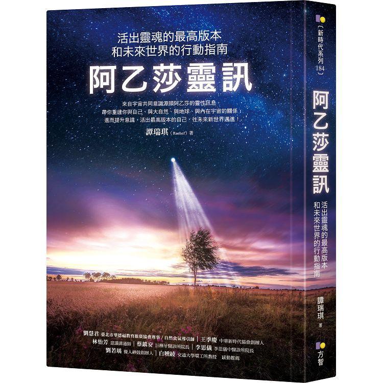 阿乙莎靈訊:活出靈魂的最高版本和未來世界的行動指南