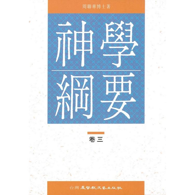 神學綱要(3)