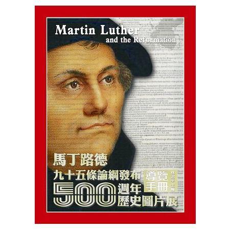 馬丁路德九十五條論綱發布500週年歷史圖片展導覽手冊