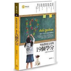 聖經教導父母的十九個學分