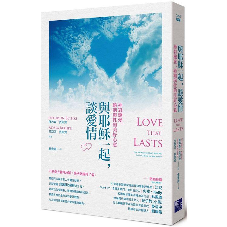 與耶穌一起,談愛情:神對戀愛、婚姻與性的美好心意