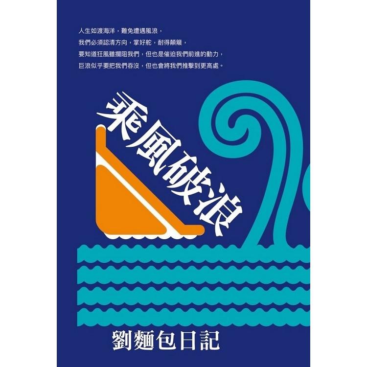 乘風破浪:劉麵包日記