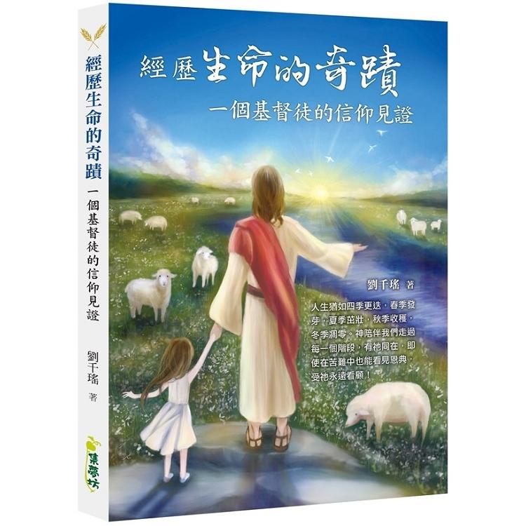 經歷生命的奇蹟:一個基督徒的信仰見證
