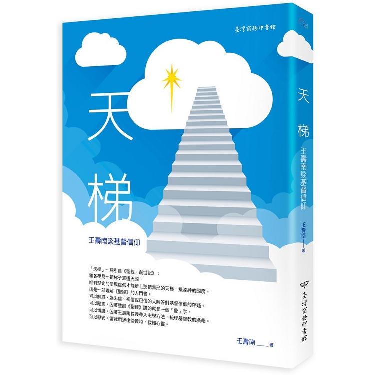 天梯:王壽南談基督信仰