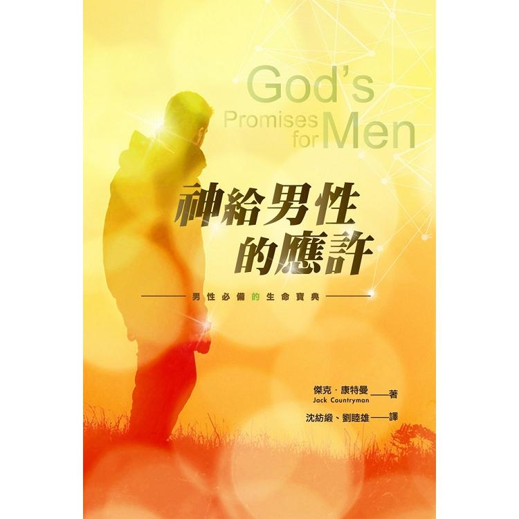 神給男性的應許:男性必備的生命寶典