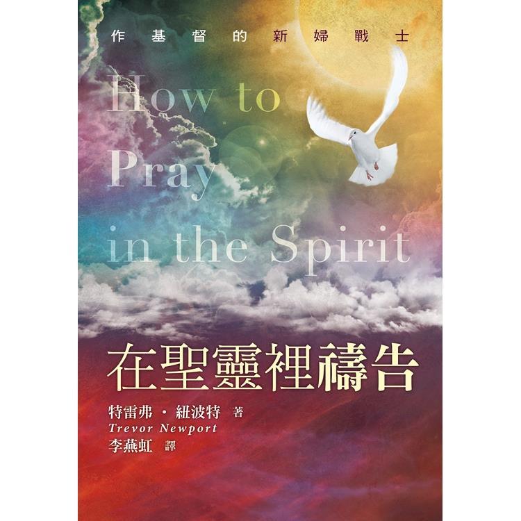 在聖靈裡禱告