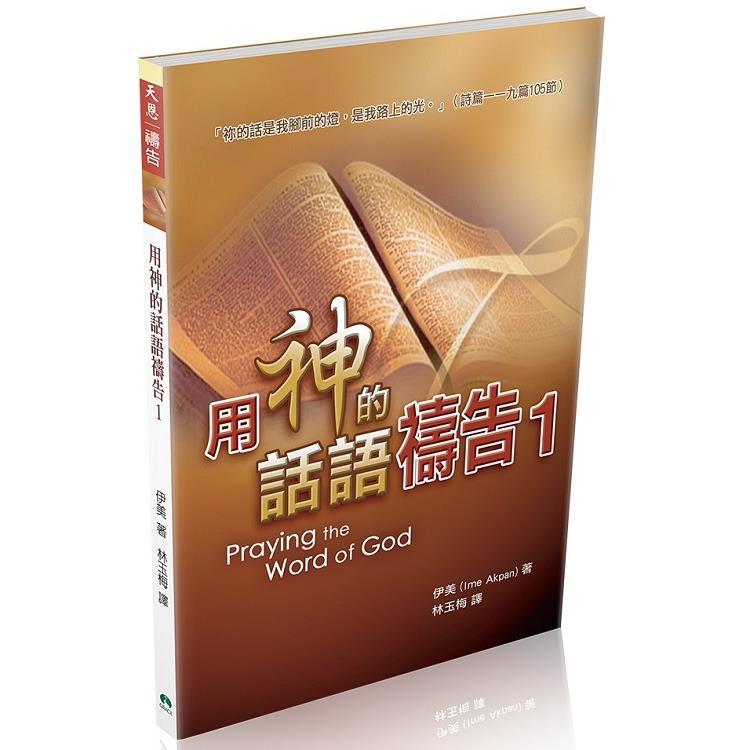 用神的話語禱告1
