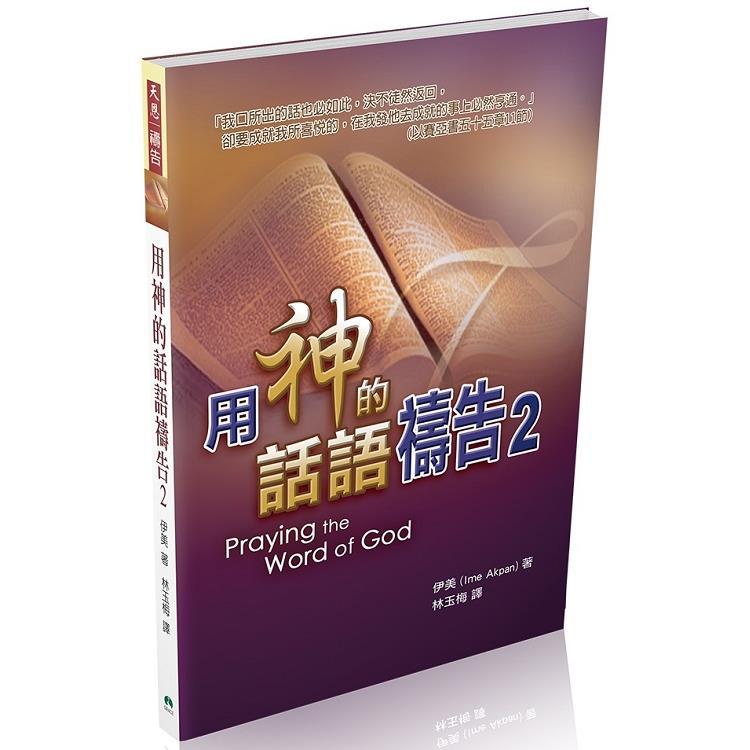 用神的話語禱告2