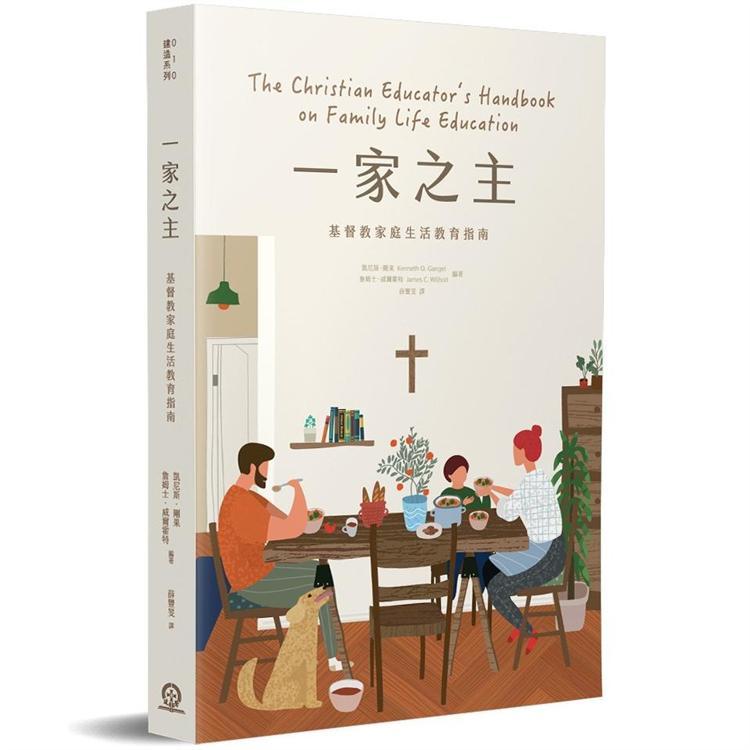 一家之主:基督教家庭生活教育指南