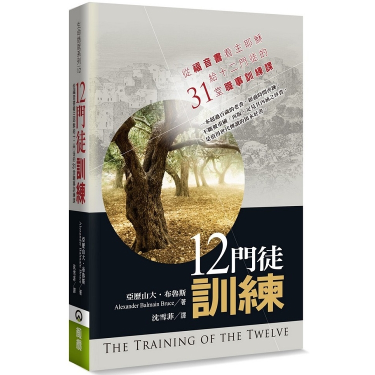 十二門徒訓練:從福音書看主耶穌給十二門徒的31堂職事訓練課