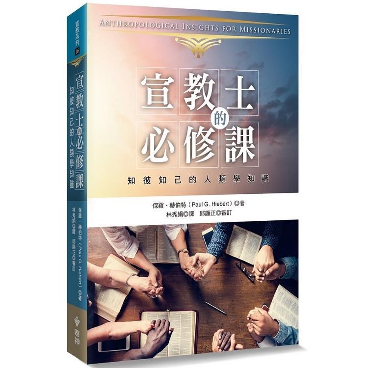 宣教士的必修課:知彼知己的人類學知識