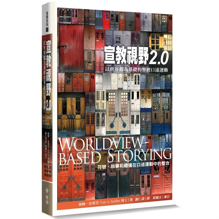 宣教視野2.0:以世界觀為基礎的聖經口述運動(符號、故事和禮儀在口述運動中的整合)