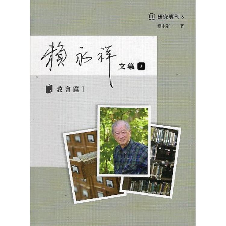 賴永祥文集第一冊:教會篇Ⅰ