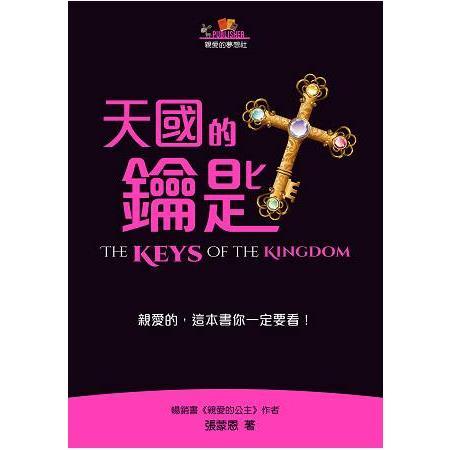 天國的鑰匙