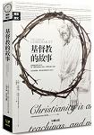 基督教的故事【修訂平裝新版】