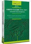 中國教會本色化運動(1919-1927):基督教會對現代中國反基督教運動的回應