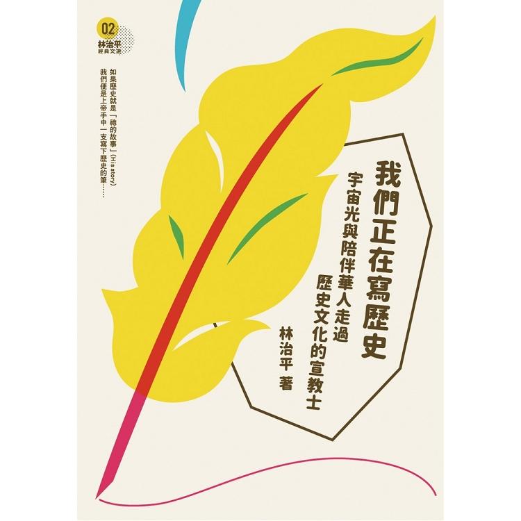 我們正在寫歷史:宇宙光與陪伴華人走過歷史文化的宣教士