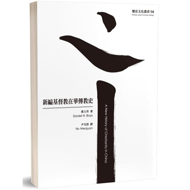 新編基督教在華傳教史
