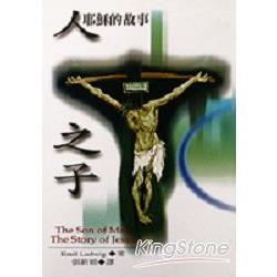 人之子-耶穌的故事