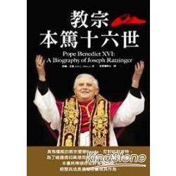 教宗本篤十六世