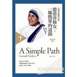 德蕾莎修女:一條簡單的道路