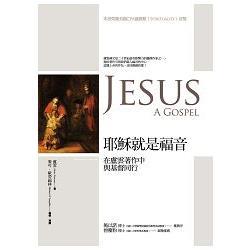 耶穌就是福音:在盧雲著作中與基督同行