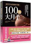 100天大月子:想要重塑骨盆、預防未老先衰、根除各種產後痛疾病,一定做滿100天大月子!