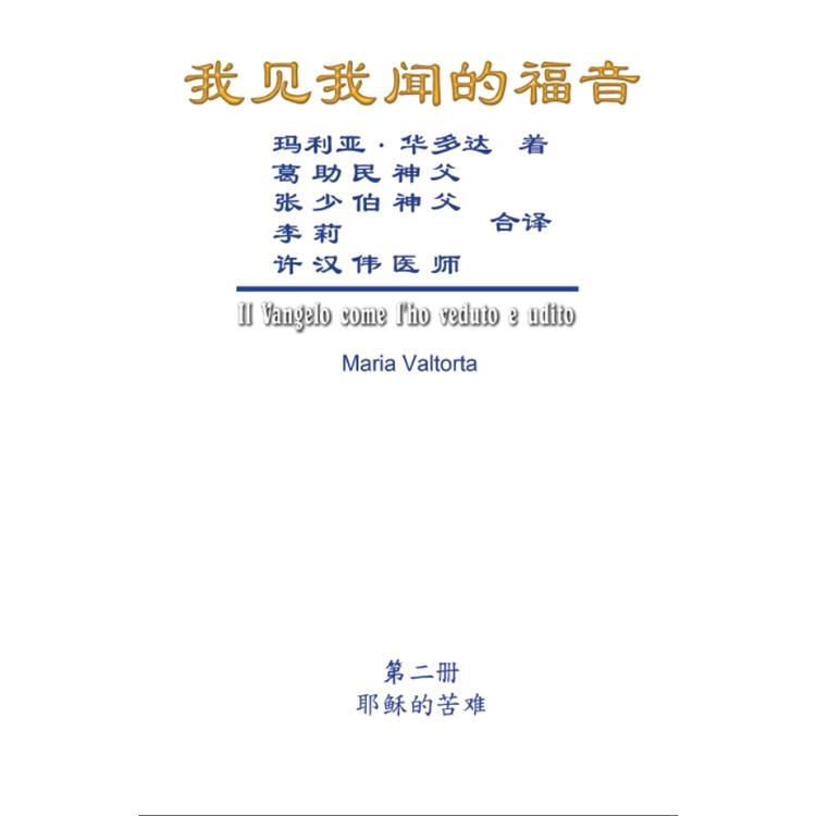 我見我聞的福音(第二冊)簡體中文版