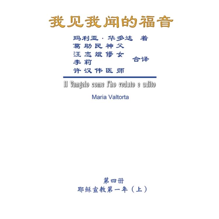 我見我聞的福音(第四冊:耶穌宣教第一年(上))簡體中文版