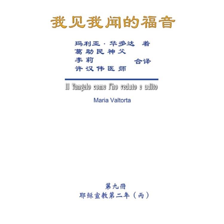 我見我聞的福音(第九冊:耶穌宣教第二年(丙))簡體中文版