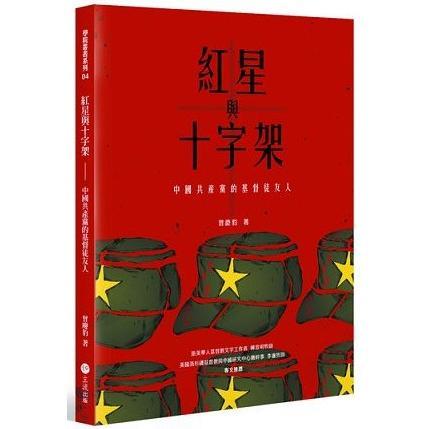 紅星與十字架:中國共產黨的基督徒友人