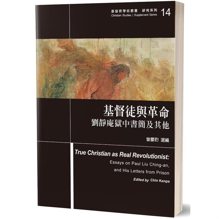 基督徒與革命:劉靜庵獄中書簡及其他