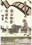 我們的那個年代:振翅雲霄(中文版)第一集