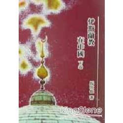 伊斯蘭教在中國下