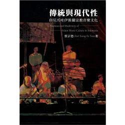 傳統與現代性:印尼爪哇伊斯蘭宗教音樂文化