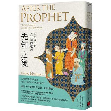 先知之後:伊斯蘭千年大分裂的起源,萊思麗.海澤爾頓