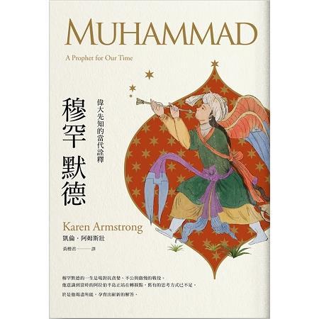 穆罕默德:宣揚謙卑、寬容與和平的先知